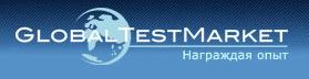 опросник GlobalTestMarket com